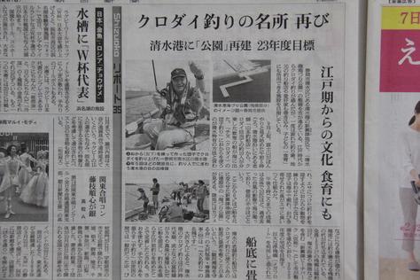 朝日新聞静岡版に釣り公園と団子釣りの記事が掲載されました。_f0175450_8201458.jpg