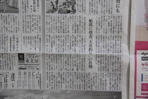 朝日新聞静岡版に釣り公園と団子釣りの記事が掲載されました。_f0175450_8203021.jpg