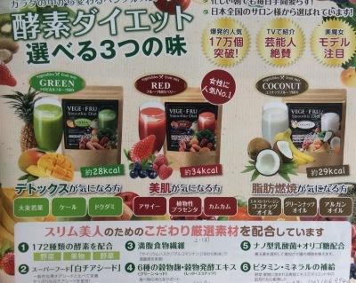 脂肪が気になる方に☆人気の酵素スムージー_e0108851_19535106.jpeg