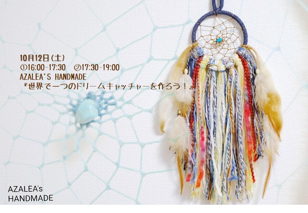 ココハナ*フォトフェス2019 10/12(土) イベント情報 AZALEA\'S HANDMADE_c0238457_16501946.jpg