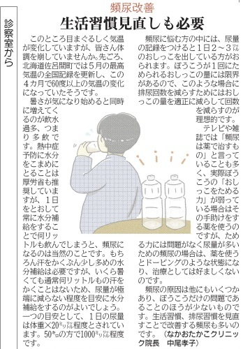 6月1日佐賀新聞です。_e0271258_11360023.jpg
