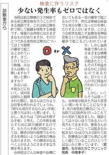 7月6日佐賀新聞です。_e0271258_11405766.jpg