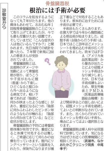9月7日佐賀新聞です。_e0271258_11454602.jpg