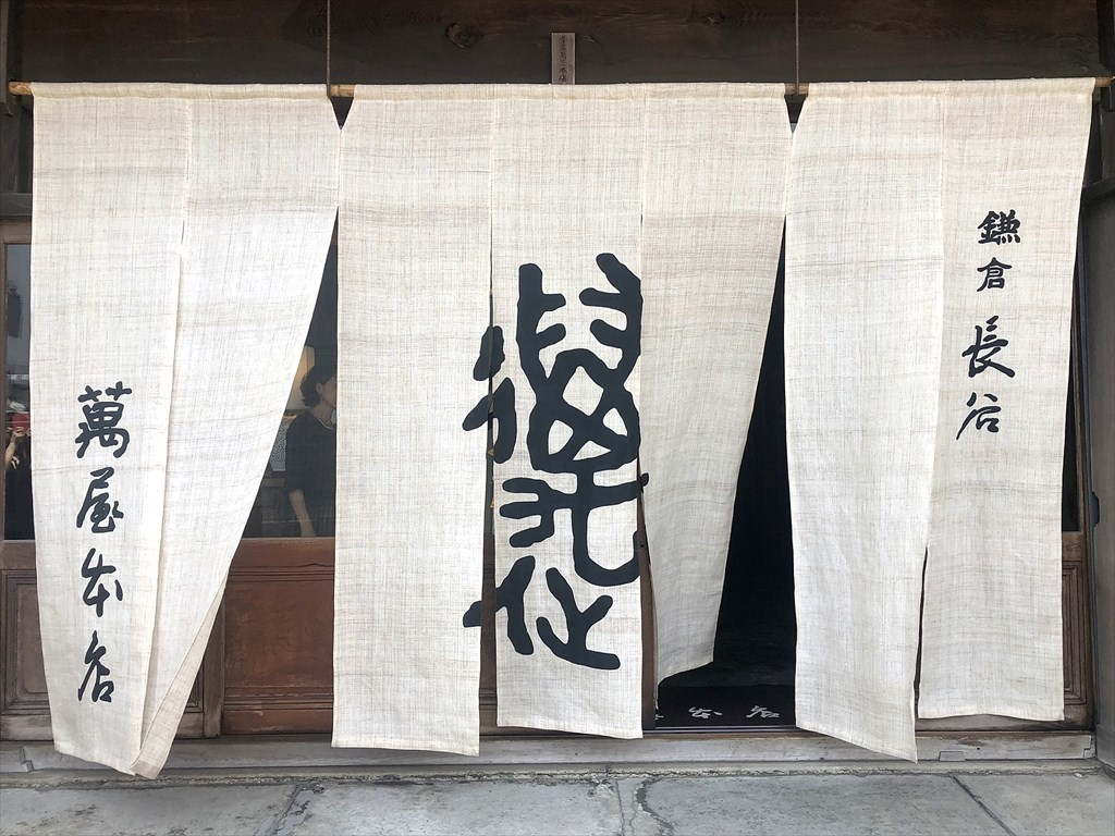 大人の鎌倉散策 2019_a0092659_21425656.jpg