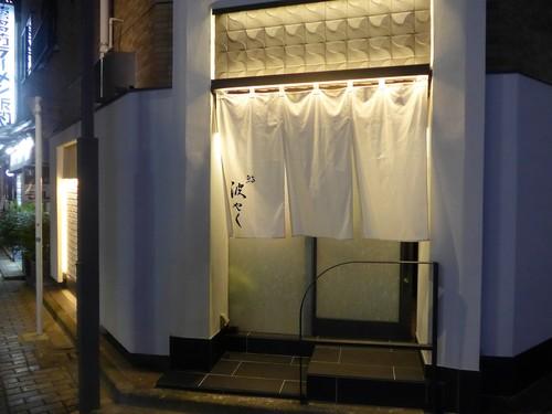 高円寺「鮨 波やし」へ行く。_f0232060_1449222.jpg