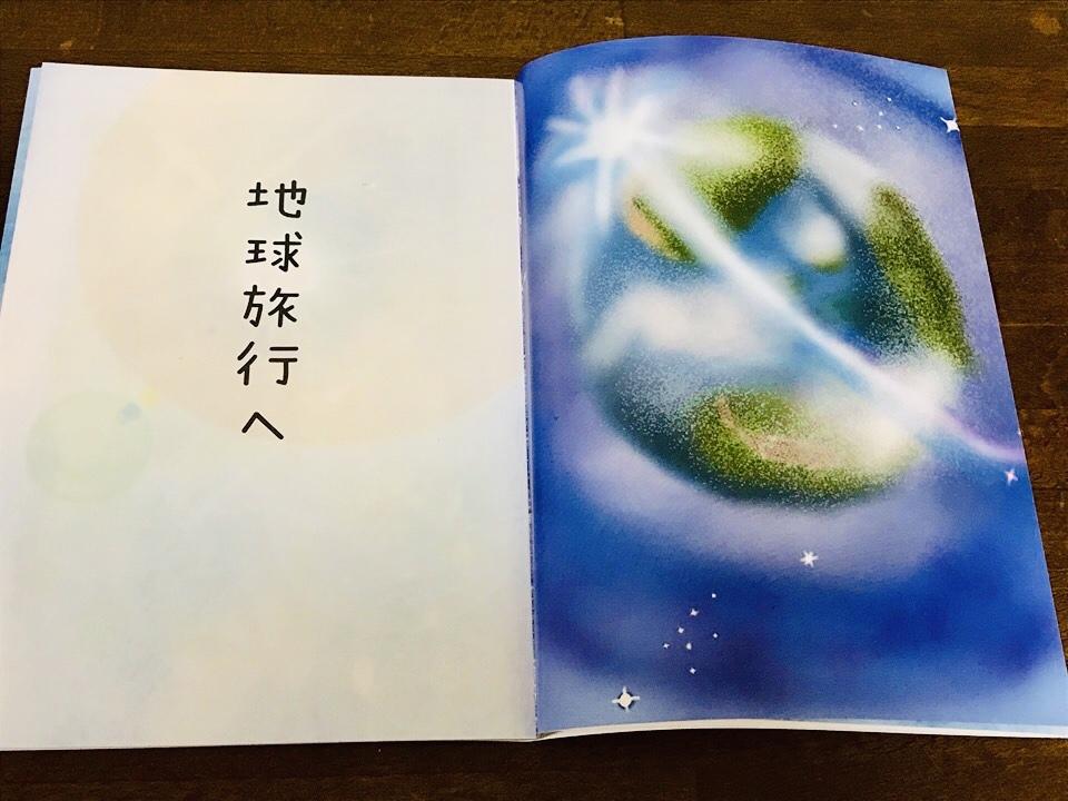 「地球旅行へ」絶賛発売中です!_c0195362_23012428.jpeg