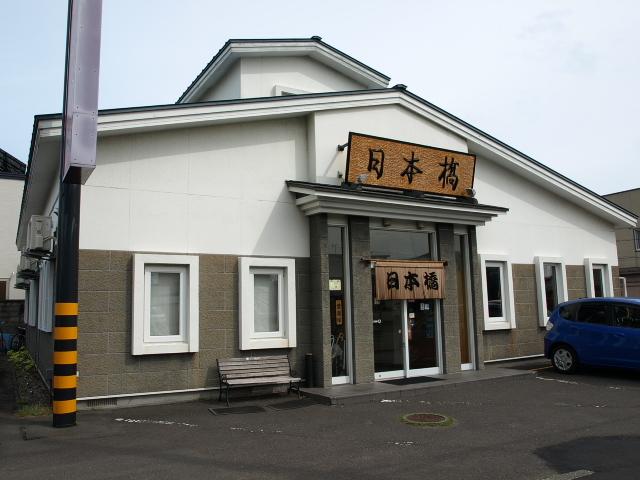 日本橋 その86(秋ホッキ鮮華海鮮丼)_d0153062_15425660.jpg