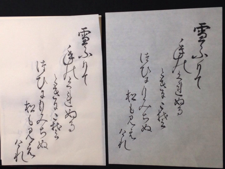 秋深まる『書・コトハジメ』ご報告_b0153663_17180893.jpeg