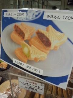 東北展 鯛きちのうす皮たい焼き(牛タンカレー、ずんだ餅)_f0112873_10331373.jpg