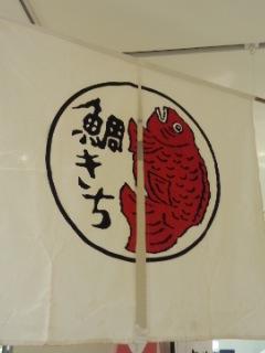 東北展 鯛きちのうす皮たい焼き(牛タンカレー、ずんだ餅)_f0112873_10333814.jpg