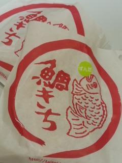 東北展 鯛きちのうす皮たい焼き(牛タンカレー、ずんだ餅)_f0112873_10361466.jpg