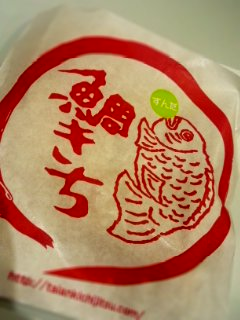 東北展 鯛きちのうす皮たい焼き(牛タンカレー、ずんだ餅)_f0112873_1037114.jpg