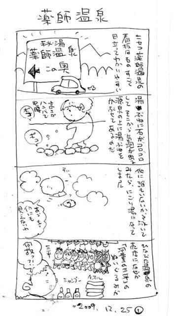 なまらやBookart旅の巻~旅本と雑貨市編_d0154687_19051973.jpg