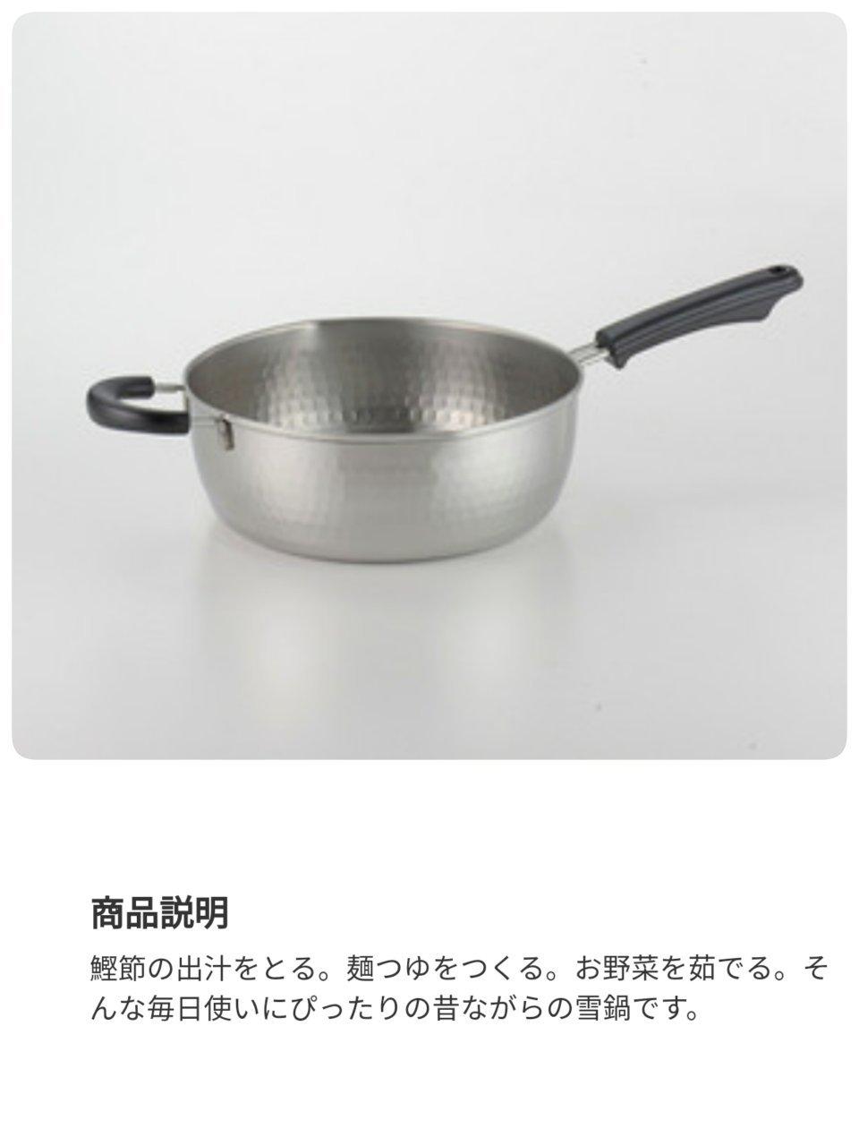 ステンレス雪平鍋入荷_f0255704_19123221.jpg