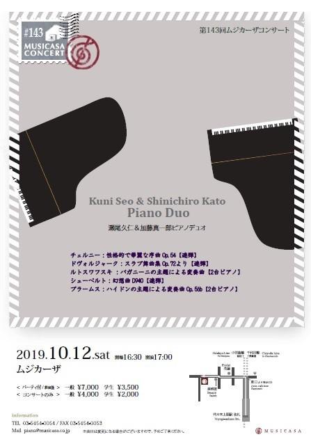 ピアノデュオ演奏会のお知らせ・10月12日ムジカーザ_b0044706_22210766.jpg