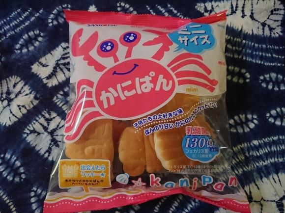 9/23 三立製菓 かにぱんミニ & ヤマザキ サルサハンバーガー_b0042308_18494120.jpg