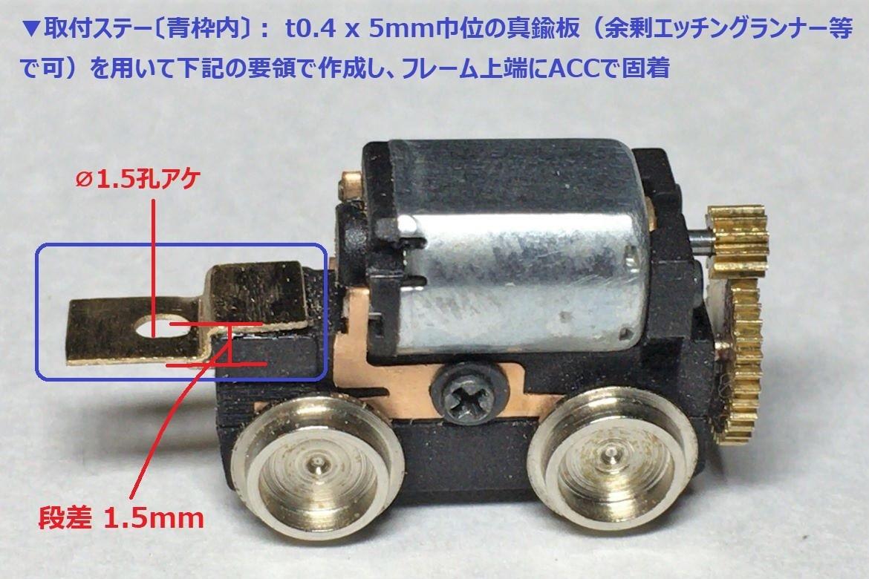 北陸重機タイプモーターカー エッチング板 2019年再生産品について_a0100812_00273853.jpg