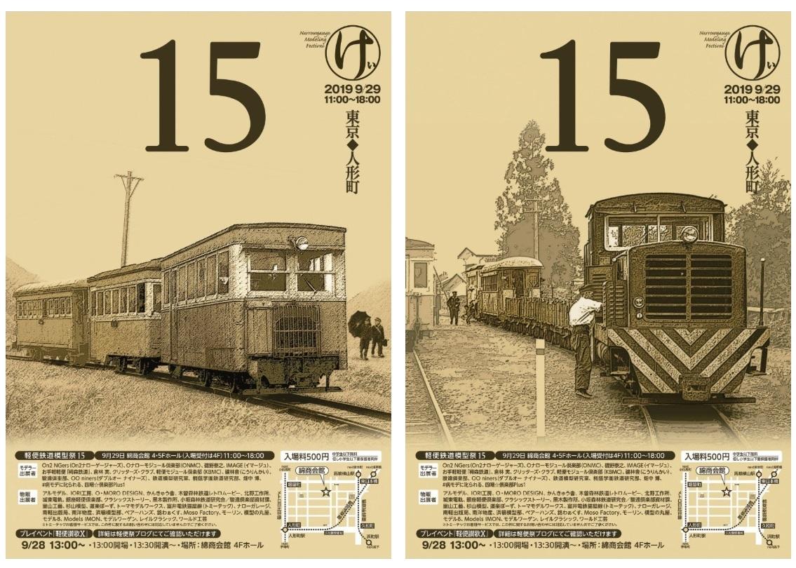 第15回軽便鉄道模型祭 総合ご案内_a0100812_13092639.jpg