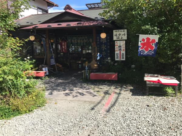 軽井沢の旅 その2 @元祖 峠のちから餅・しげの屋_b0157216_10581995.jpg