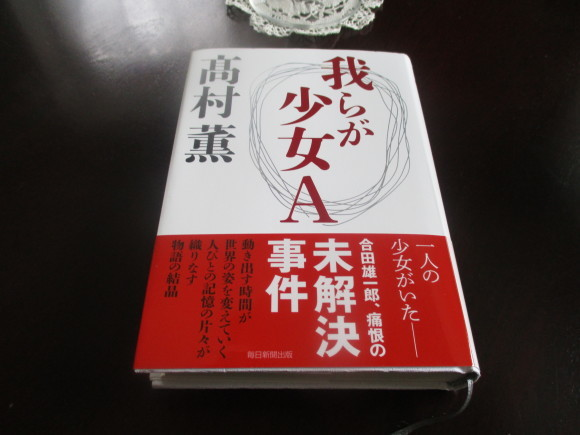 高村薫「我らが少女A」を読んでしまった_a0279743_12375274.jpg
