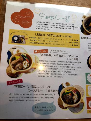 土鍋スープカレー近江屋清右衛門_e0292546_01251690.jpg