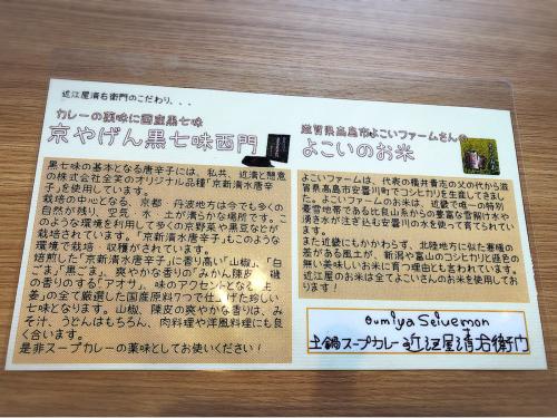 土鍋スープカレー近江屋清右衛門_e0292546_01272171.jpg