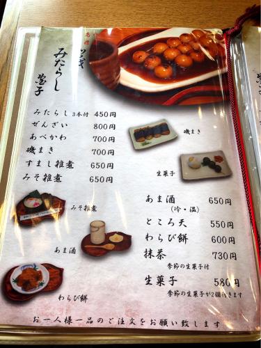 加茂みたらし茶屋_e0292546_01293838.jpg