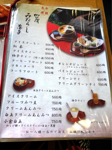 加茂みたらし茶屋_e0292546_01301009.jpg