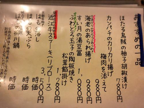 すい月 先斗町店_e0292546_01375831.jpg