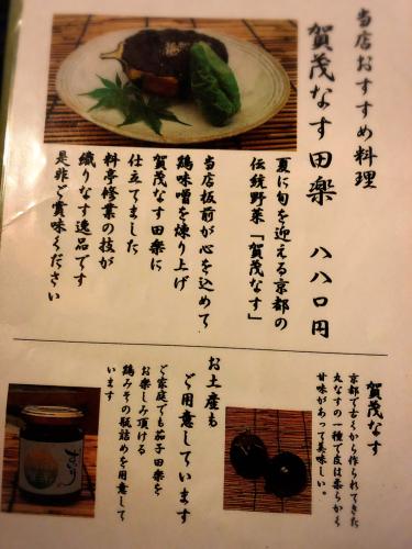 すい月 先斗町店_e0292546_01375859.jpg