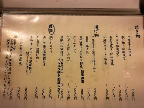 すい月 先斗町店_e0292546_01383054.jpg
