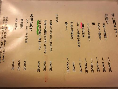 すい月 先斗町店_e0292546_01383071.jpg