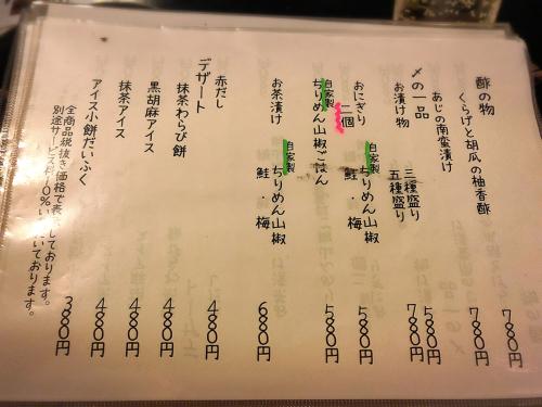 すい月 先斗町店_e0292546_01383148.jpg