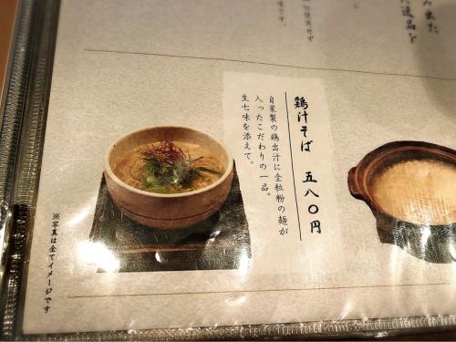 京都 炭火串焼つじや 四条御幸町店_e0292546_01423439.jpg