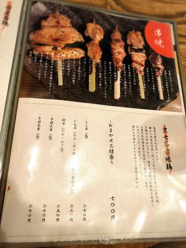 京都 炭火串焼つじや 四条御幸町店_e0292546_01443821.jpg