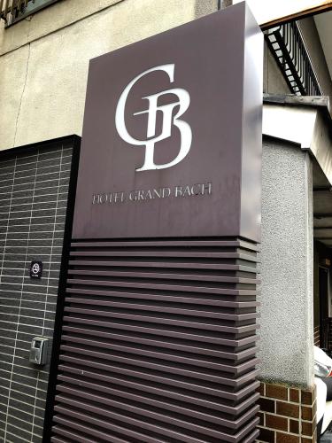 ホテルグランバッハ京都セレクト_e0292546_01473125.jpg