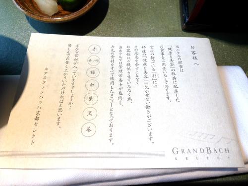 ホテルグランバッハ京都セレクト_e0292546_01491493.jpg
