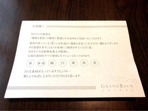 ホテルグランバッハ京都セレクト_e0292546_01494582.jpg