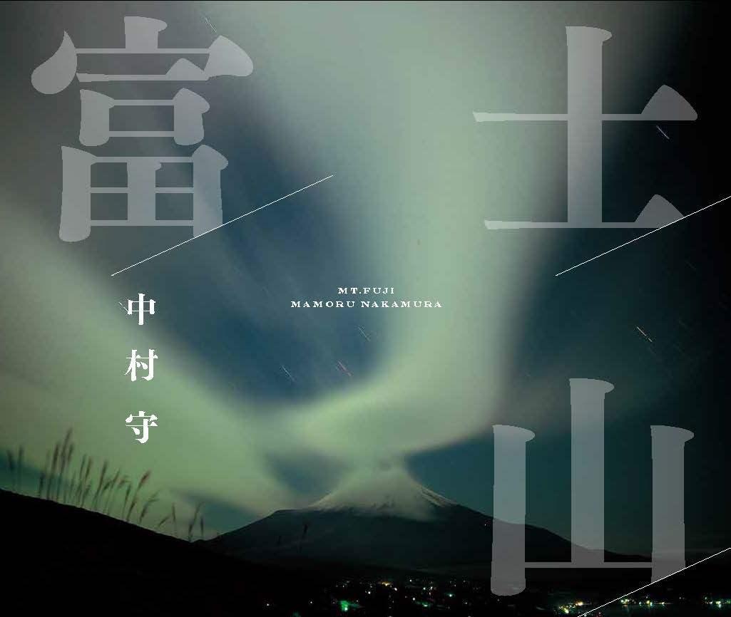 [好評発売中]中村守写真集「富士山 Mt.FUJI」/写真展「Mt.Fuji My Memories」まもなく開催!_c0142549_15065043.jpg