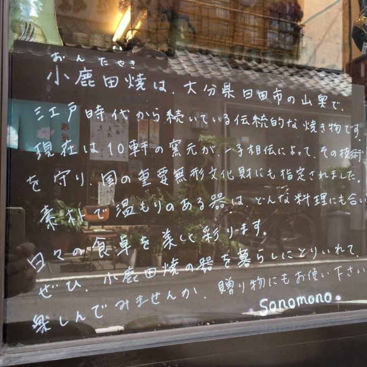 ゲストさんに聞いてみた31 「小鹿田焼ソノモノ」_a0123451_15162737.jpg