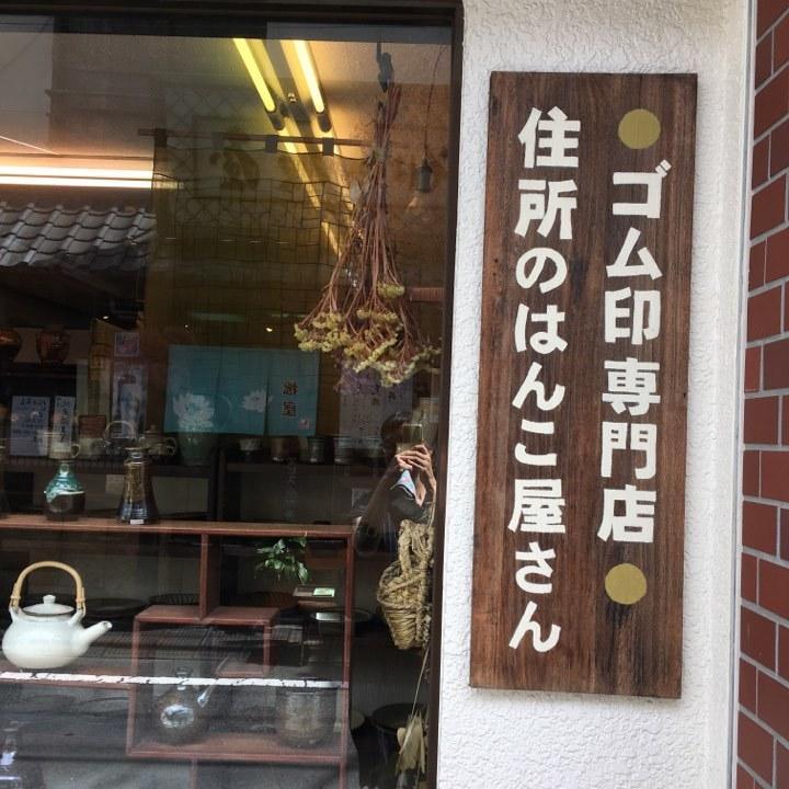 ゲストさんに聞いてみた31 「小鹿田焼ソノモノ」_a0123451_17082770.jpg