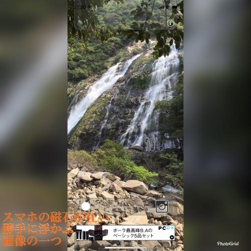 スマホに浮かび上がる滝やハートは、パワースポットの屋久島だった!_b0307951_22541501.jpg