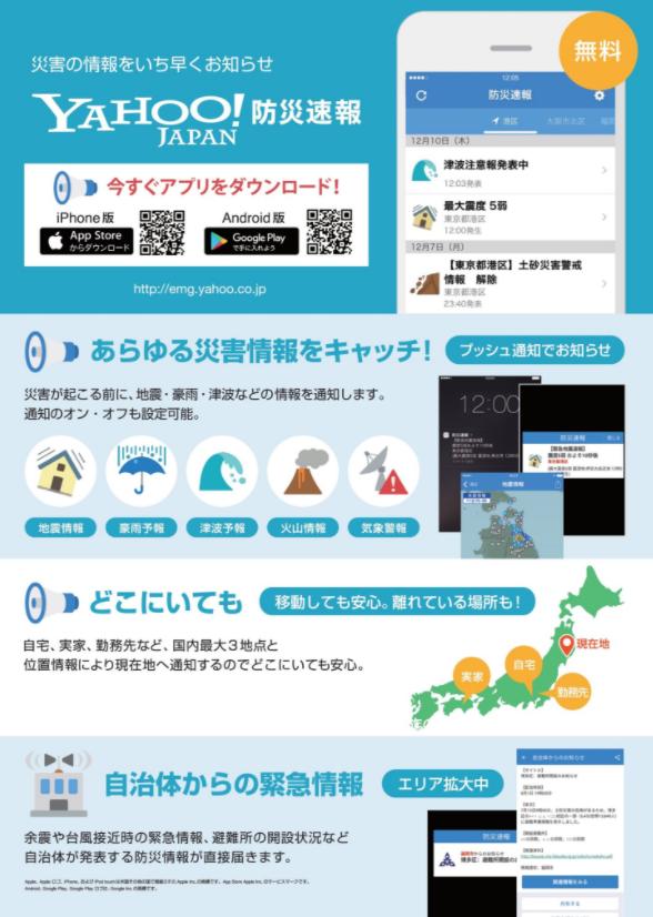 台風シーズンに超便利!「災害時に必須のおすすめアプリ」5選_e0404351_17245956.png