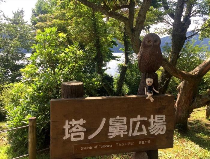 大涌谷と箱根関所跡@ちょこっと箱根へ_a0092659_08350763.jpg