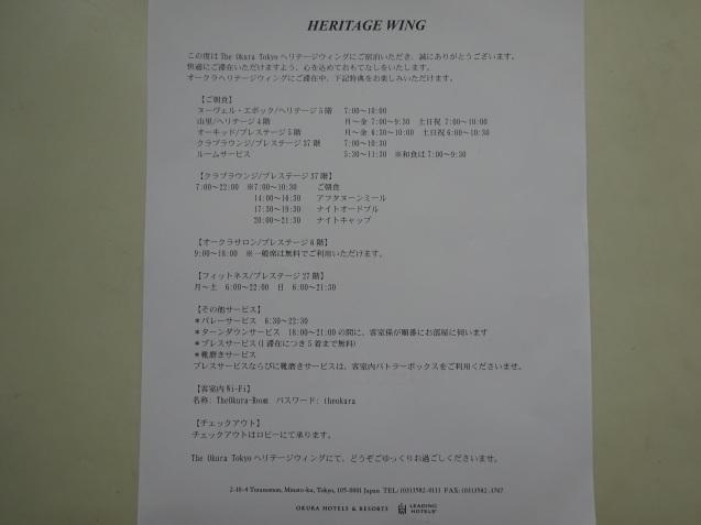 THE OKURA TOKYO (オークラ東京)(3)_b0405262_07130571.jpg