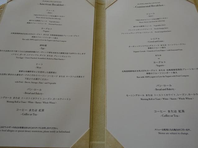 THE OKURA TOKYO (オークラ東京)(7)_b0405262_1964056.jpg
