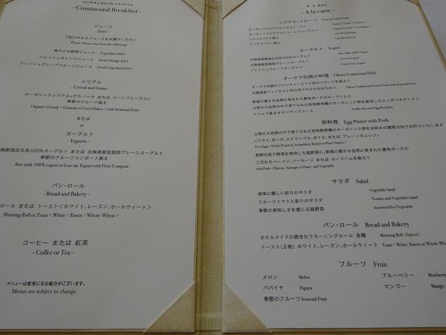 THE OKURA TOKYO (オークラ東京)(7)_b0405262_1965971.jpg