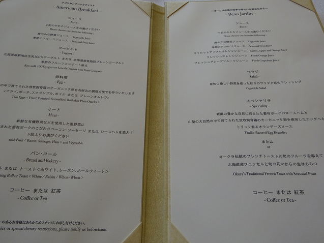 THE OKURA TOKYO (オークラ東京)(7)_b0405262_1971999.jpg