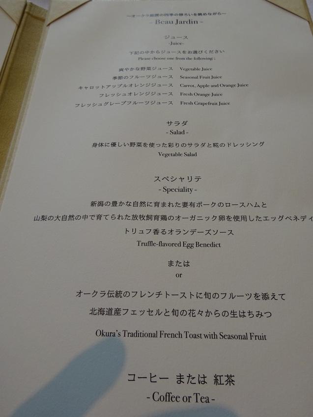 THE OKURA TOKYO (オークラ東京)(7)_b0405262_1974310.jpg