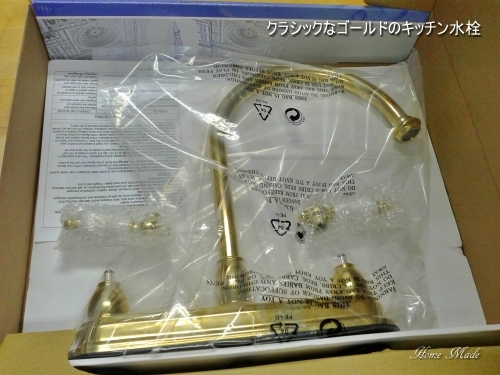 ゴールドのキッチン水栓、入荷!_c0108065_23144941.jpg